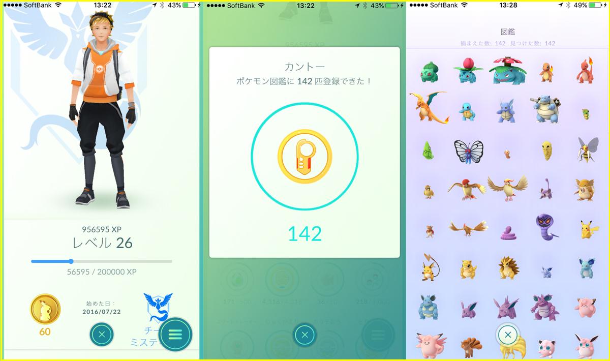 ポケモンGO大阪コンプリート1