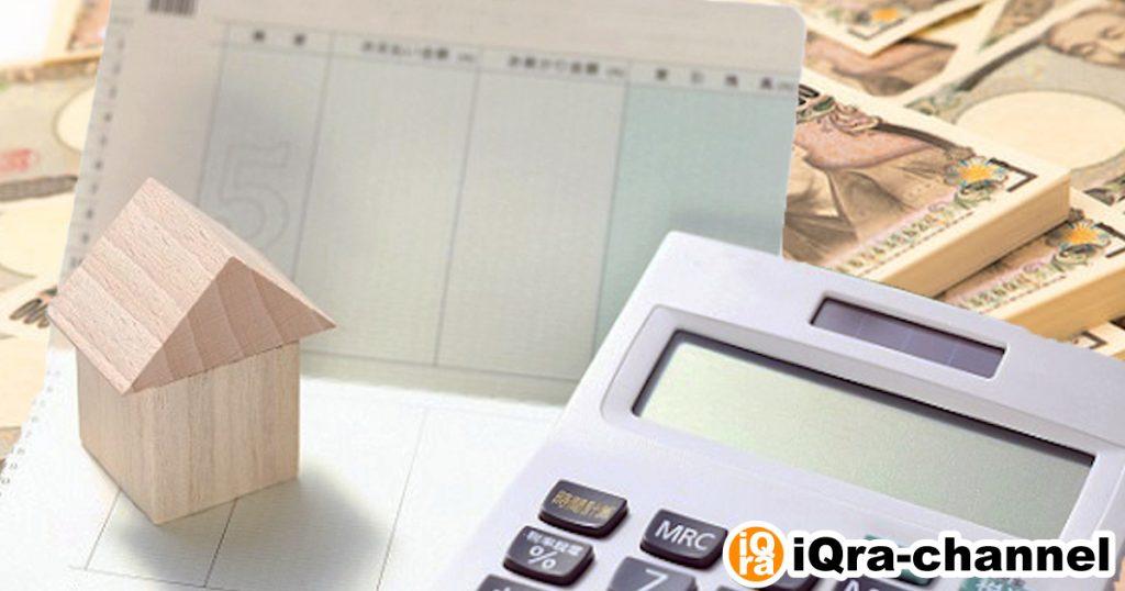 不動産を売却したら手取りはいくらになるの?