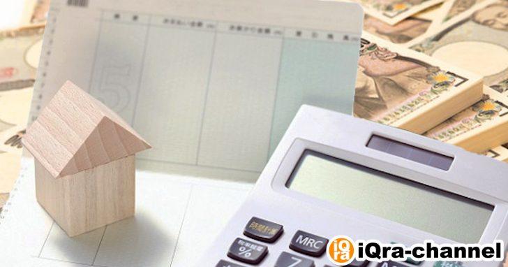 不動産売却の手取り計算