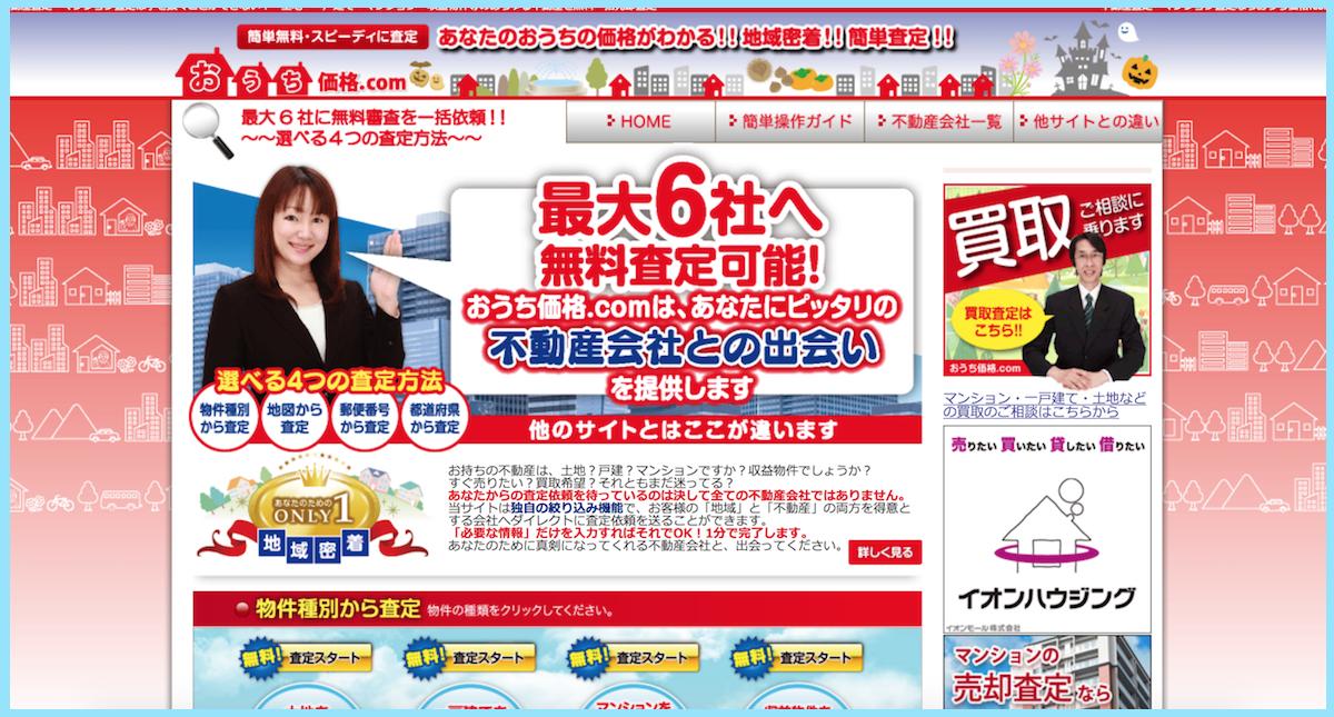 おうち価格.com