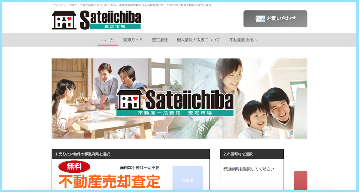 sateiichiba査定市場
