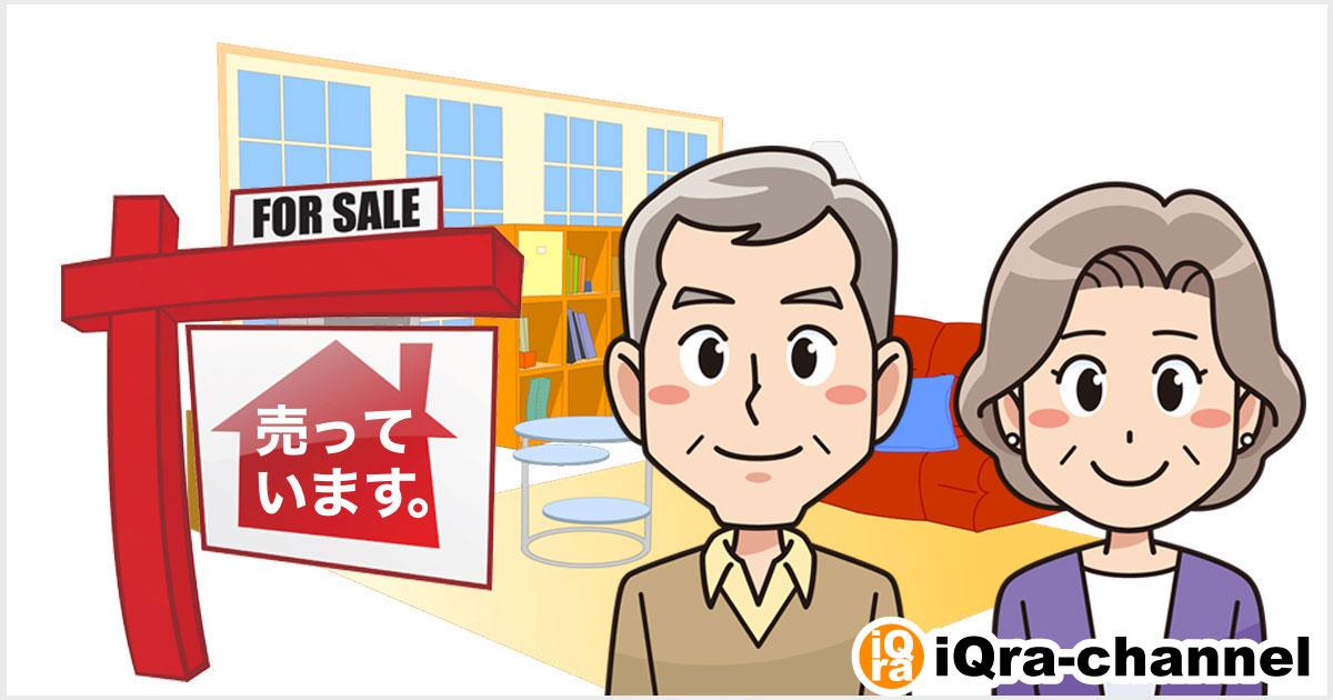 家やマンションに住みながら不動産の売却ってできるの?