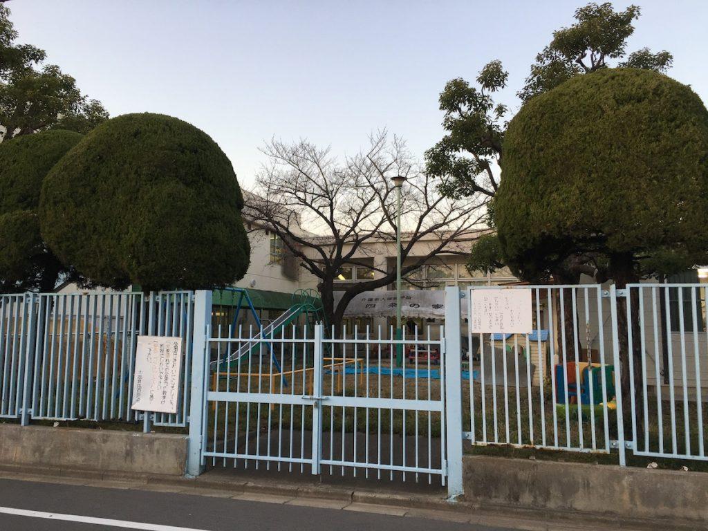 高井田中1丁目療育センター