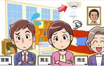 不動産売買における火災警報器について