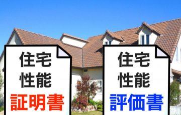 住宅性能証明書と住宅性能評価書の違い