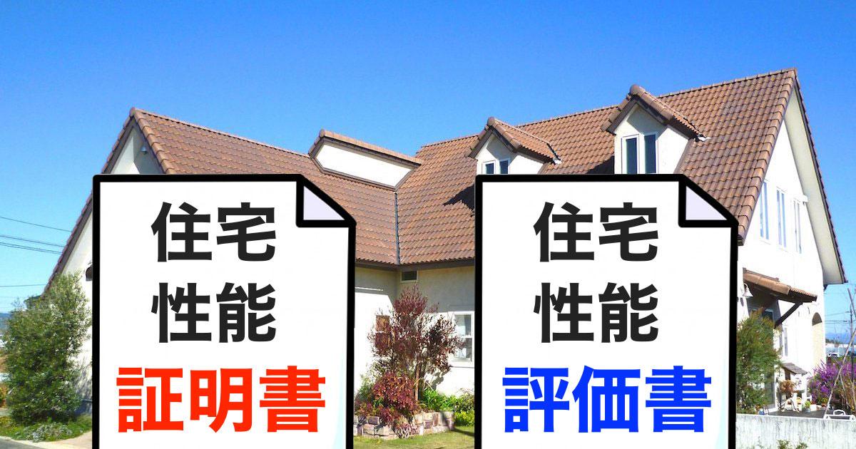 住宅性能証明書とはなにかわかりやすく説明する