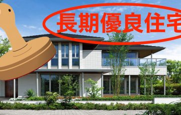 認定長期優良住宅とはなにかわかりやすく説明する