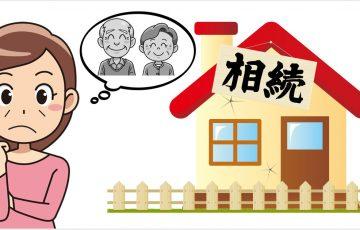 相続が原因での家の売却方法(土地・戸建・マンション)