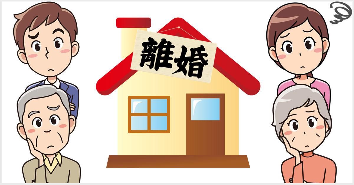 離婚が原因での家の売却方法(土地・戸建・マンション)