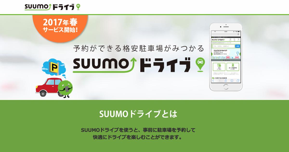 SUUMOも空き駐車場のシェアサービス参入へ
