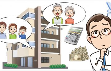 投資用不動産(収益物件)の査定方法「収益還元法」についてわかりやすく説明する