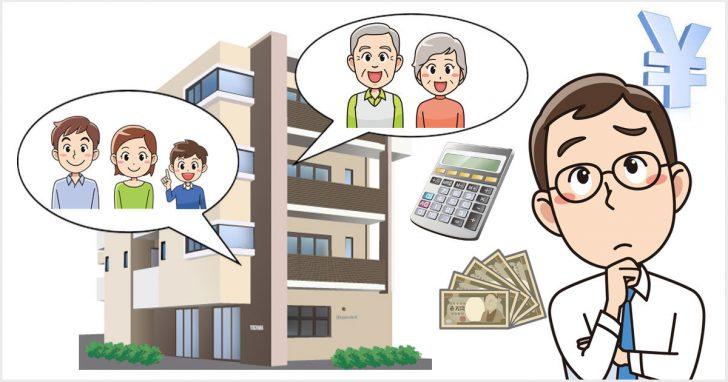 投資用不動産(収益物件)価格の正しい計算方法についてわかりやすく説明する