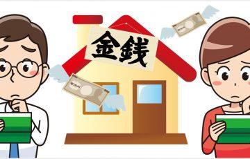 金銭が原因での家の売却方法(土地・戸建・マンション)