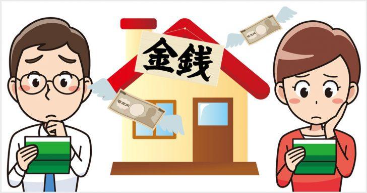 不動産売却(金銭)