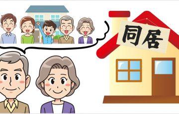同居が原因での家の売却方法(土地・戸建・マンション)