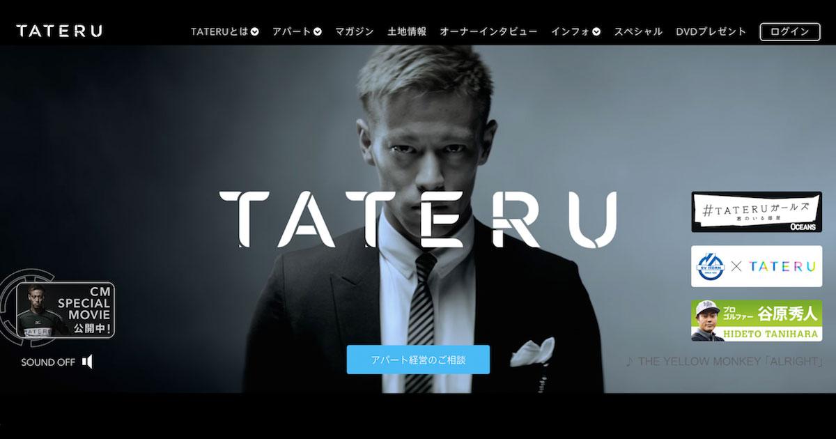 在庫リスクを抱えない不動産デベロッパー「TATERU」とは?