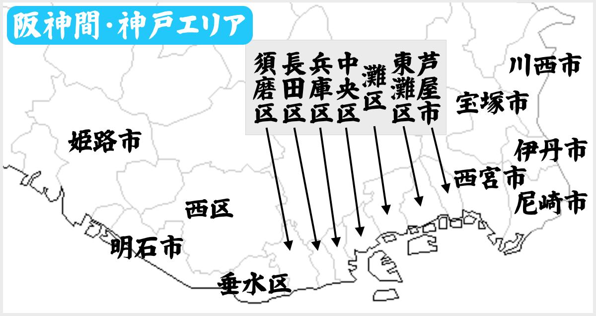 阪神間・神戸