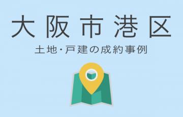 大阪市港区成約事例(土地・戸建)