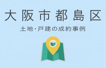 大阪市都島区成約事例(土地・戸建)