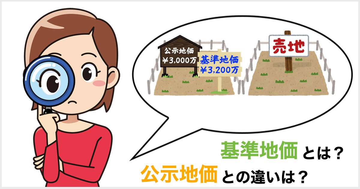 基準地価とはなにか、公示地価との違いについてわかりやすくまとめた