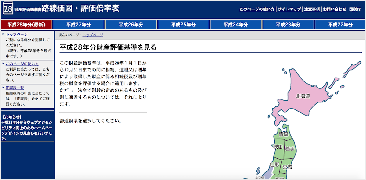 国税庁財産評価基準書