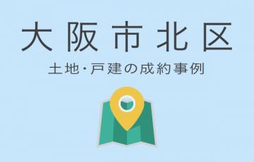 大阪市北区成約事例(土地・戸建)