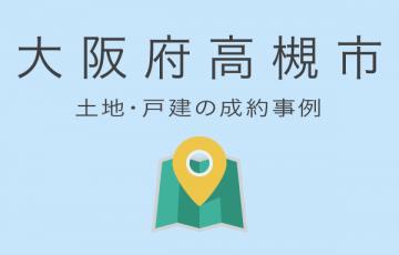 大阪府高槻市成約事例(土地・戸建)
