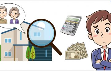 一戸建て(建物)の査定方法「原価法」についてわかりやすく説明する