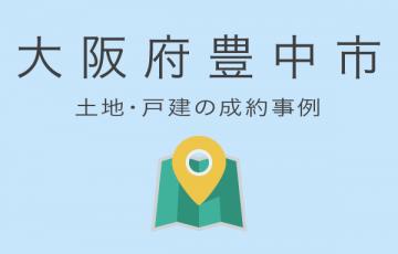大阪府豊中市成約事例(土地・戸建)