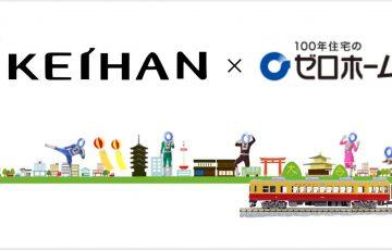 京阪HDがゼロホームを買収