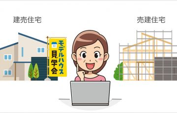 建売住宅と売建住宅