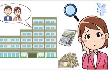 マンションや土地の査定方法「取引事例比較法」についてわかりやすく説明する