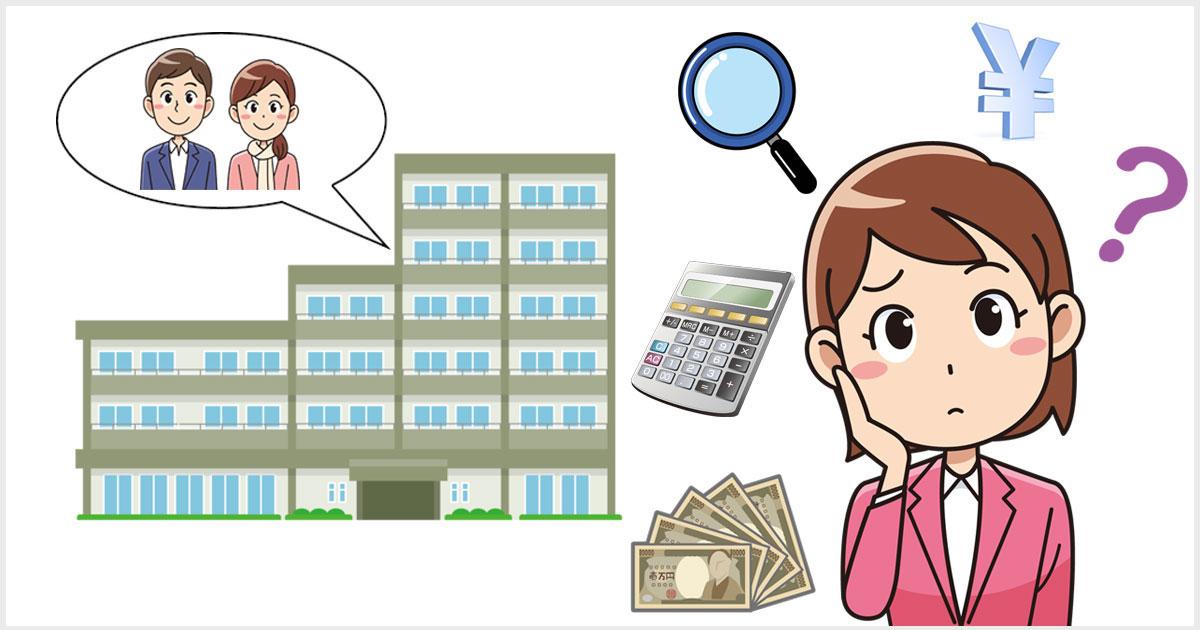 マンションの査定方法「取引事例比較法」についてわかりやすく説明する