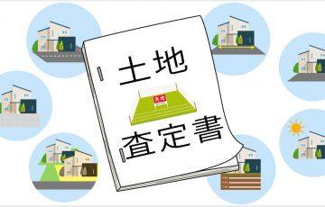 土地の査定における判定・評価のポイントについて