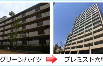 関西は築年数の古いマンションの建て替えラッシュへ