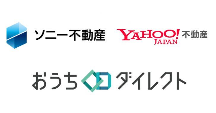 ソニー不動産×YAHOO!不動産×おうちダイレクト
