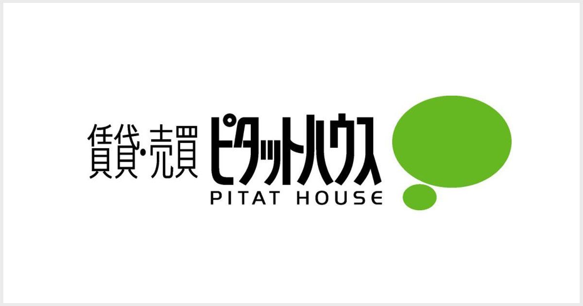 ピタットハウスについて調べてみた