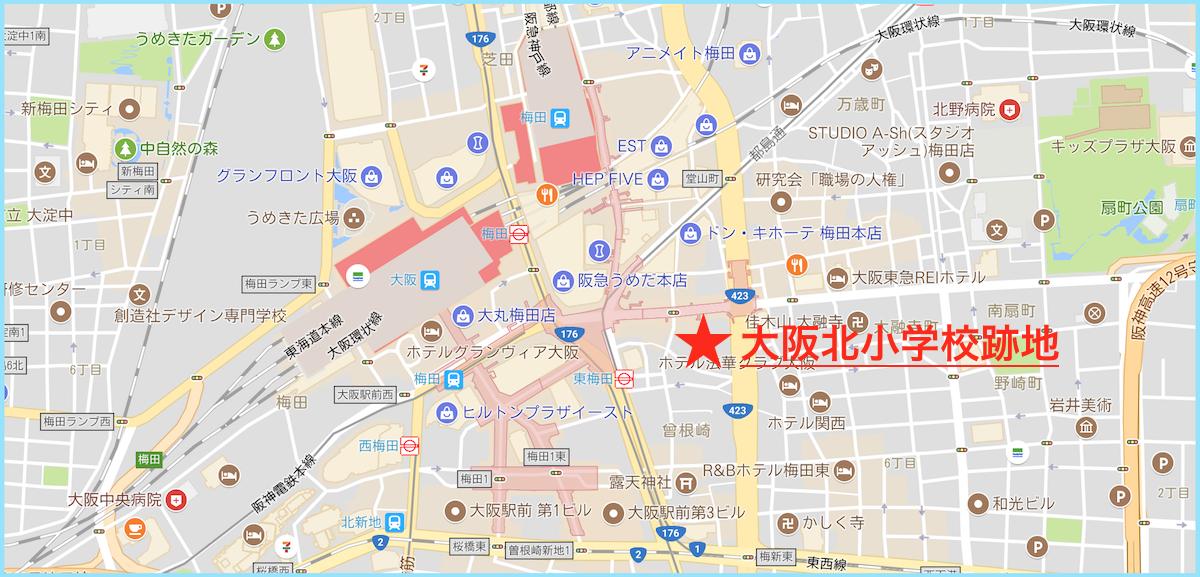 大阪北小学校跡地