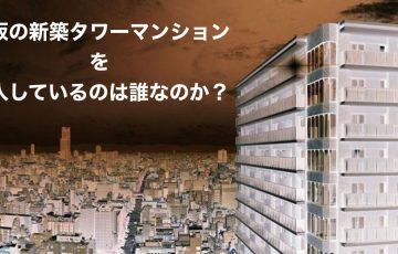大阪の新築タワーマンションを購入しているのは誰?