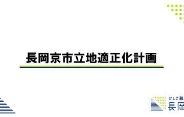 長岡京市の立地適正化(コンパクトシティ)計画・居住誘導区域は?