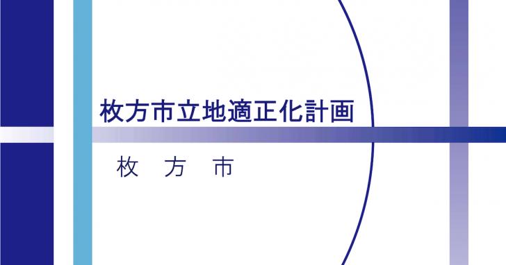 枚方市の立地適正化(コンパクトシティ)計画・居住誘導区域は?
