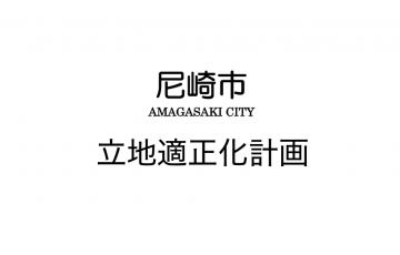 尼崎市の立地適正化(コンパクトシティ)計画・居住誘導区域は?