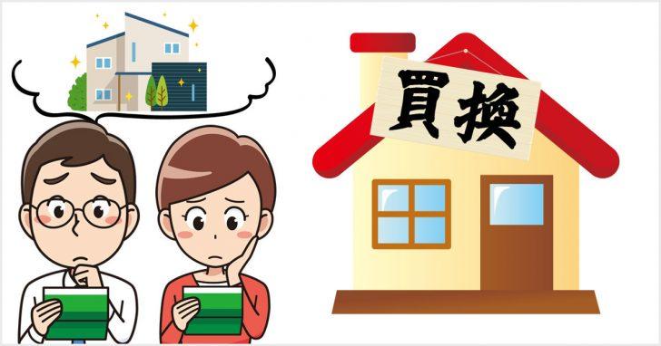 買換が原因での家の売却方法