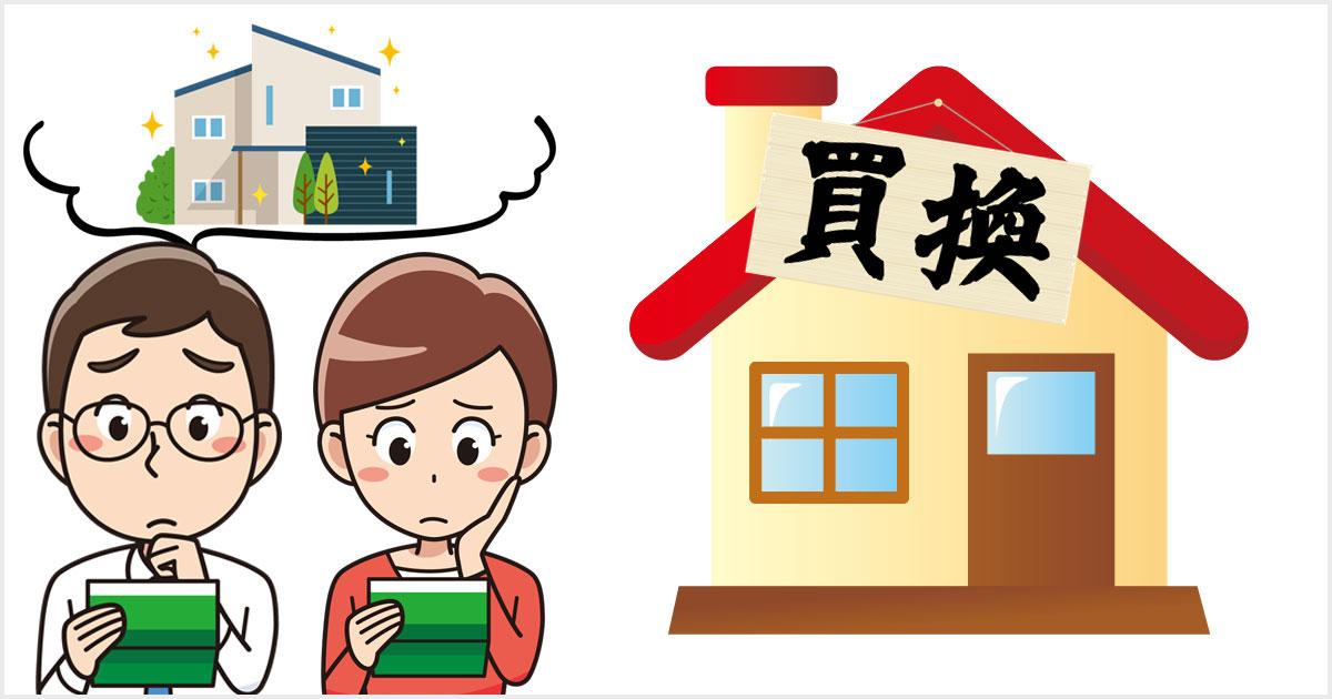 買換が原因での家の売却方法(土地・戸建・マンション)