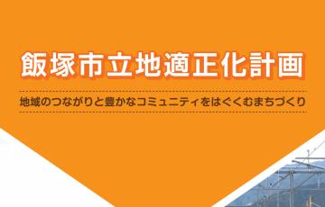 飯塚市の立地適正化(コンパクトシティ)計画・居住誘導区域は?