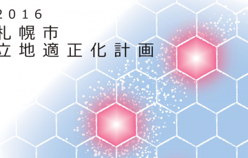 札幌市の立地適正化(コンパクトシティ)計画・居住誘導区域は?