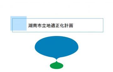 湖南市の立地適正化(コンパクトシティ)計画・居住誘導区域は?