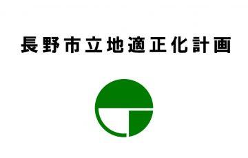長野市の立地適正化(コンパクトシティ)計画・居住誘導区域は?