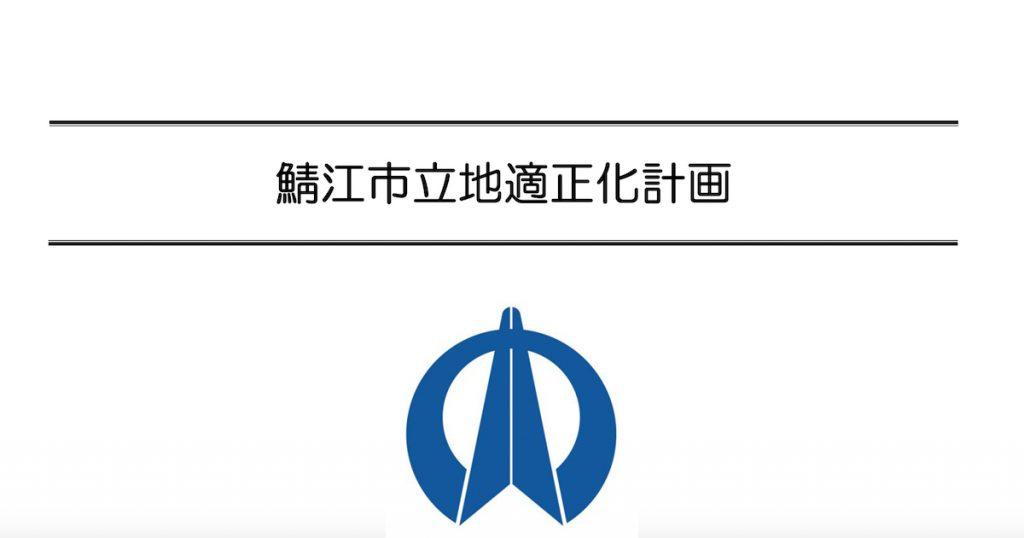 鯖江市の立地適正化(コンパクトシティ)計画・居住誘導区域は?