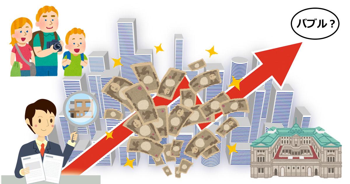 2017年の基準地価の動きは?日銀の金融緩和が終わると不動産は下落する